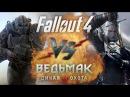 Рэп Баттл Fallout 4 vs Ведьмак 3 Дикая Охота Игра года