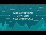 New Martingale 2015 торговля бинарными опционами. Моя стратегия заработка денег в интерн...