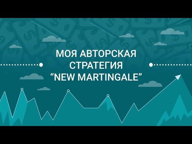 New Martingale 2015 торговля бинарными опционами Моя стратегия заработка денег в интерн