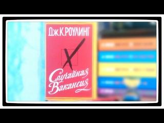 Книга Случайная вакансия- Дж. К. Роулинг*