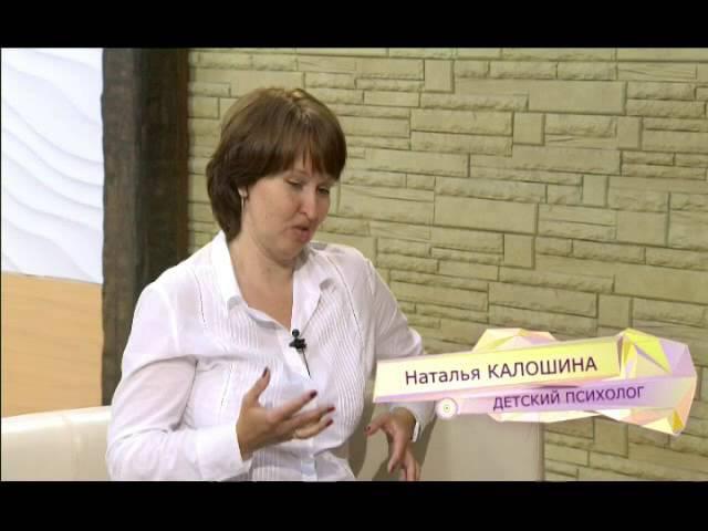 Рубрика Гость в студии Наталья Калошина детский психолог