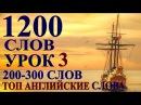 Учим Английские Слова -УРОК 3 - 100 СЛОВ с ПЕРЕВОДОМ для начинающих, детей - Разгово ...
