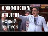 Камеди Клаб 2015 Последний выпуск КАЧЕСТВО HD/720p