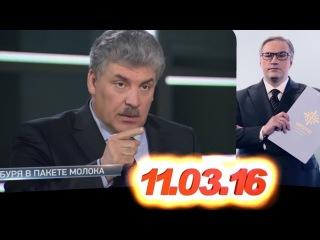 Павел Грудинин - Буря в пакете молока 11.03.16 /Хроники Норкина/