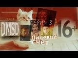 Лицевой счет, ТВ сериал, серия 3, комедия, официально, HD | Litsevoy Schyot, TV Series, Episode 3
