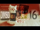 Лицевой счет, ТВ сериал, серия 1, комедия, официально, HD | Litsevoy Schyot, TV Series, Episode 1