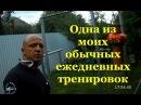 Обычная тренировка во дворе. 29 июня 2015. Михаил Шилов