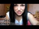 This Is Спарта - kiss-kiss chik-chik