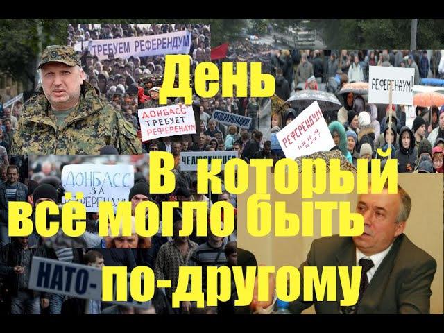 День в который всё могло быть по другому Или кто виноват в войне на Украние