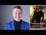 Обзор фильма Терминатор 5 Генезис КИНО- БЛОГГЕР Михаил Белоусов