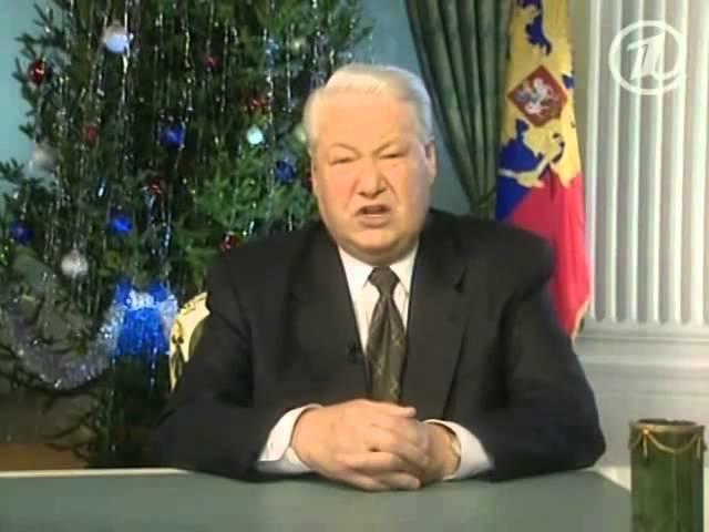 31.12.1999 Новогоднее обращение Ельцина и Путина к гражданам России. Поздравление с 2000 годом