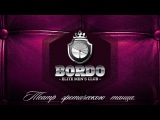 Bordo - Театр Эротического Танца. Promo Video