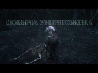 Фармим куски кровавика и самоцветы с тайным уроном в Bloodborne