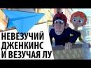 Невезучий Дженкинс и Везучая Лу - Jinky Jenkins Lucky Lou - детский короткометражный мульт...