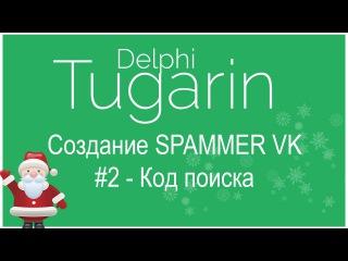 Создание Spammer'a VK / спам-бота ВКонтакте - #2 [ Код поиска ]   Delphi Видеоуроки