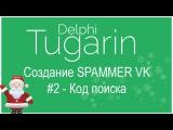 Создание Spammera VK / спам-бота ВКонтакте - #2 [ Код поиска ] | Delphi Видеоуроки