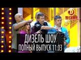 Дизель Шоу - 8 полный выпуск 11.03.2016