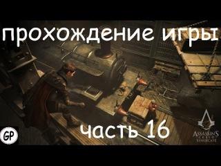 Прохождение игры Assassin's Creed Syndicate на русском языке - ЧАСТЬ 16 Леопольд Бакус (GAMER PLUS)