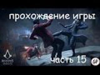 Прохождение игры Assassin's Creed Syndicate на русском языке - ЧАСТЬ 15 Доктор Элиотсон(GAMER PLUS)