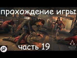 Прохождение игры Assassins Creed Syndicate на русском языке - ЧАСТЬ 19 Доктор Шварц(GAMER PLUS)