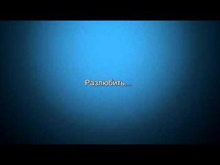 Лобода - К Чёрту Любовь! (Lyrics, Текст Песни)