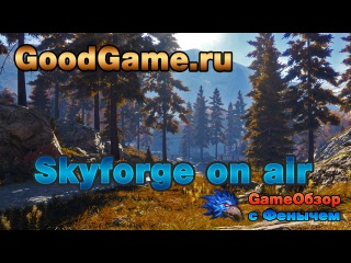 [Skyforge]-[VOD] GoodGame.ru [Skyforge on air]