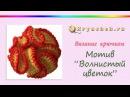 Мотив cвязанный крючком Волнистый цветок Crochet motif with bonded Wavy Flower