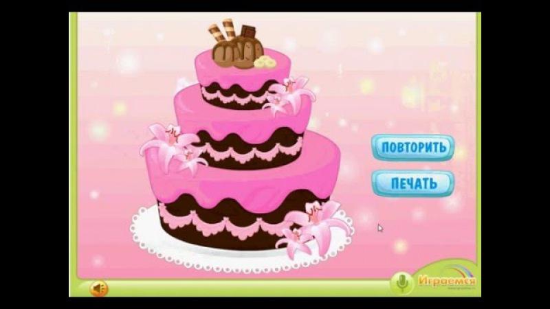 Decorate the cake Укрась тортик Decora poner la tarta Décorer le gâteau Schmücken