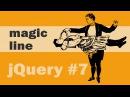 JQuery 7 Скользящая линия