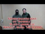"VOENRUK - Бронежилеты 6Б43  от ""Ратника"",  Plate Carrier 5.11,  ""Кираса"", шлем  ""MICH 2000"""