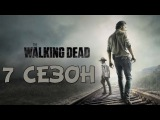Ходячие мертвецы 7 сезон дата выхода/The Walking Dead Season 7 release date.