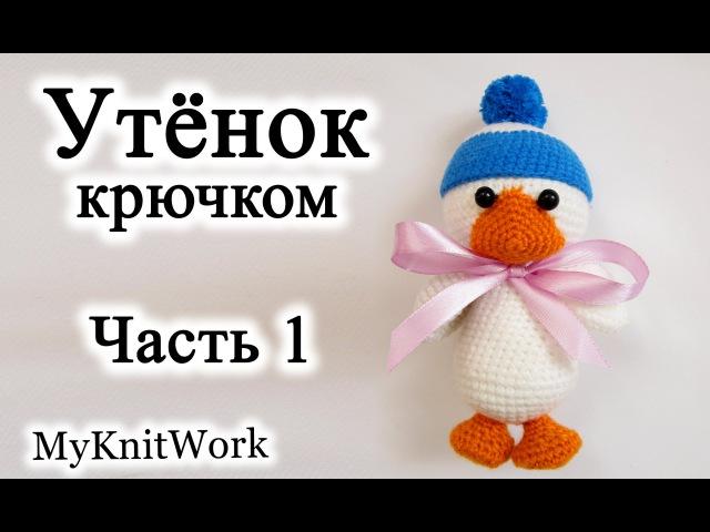 Вязание крючком. Вяжем Утёнка. Часть 1. Crochet duck.