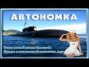 АВТОНОМКА (Подводная лодка)