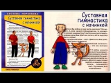 Лучшая суставная гимнастика М.С. Норбекова (упражнения для позвоночника и суставов)