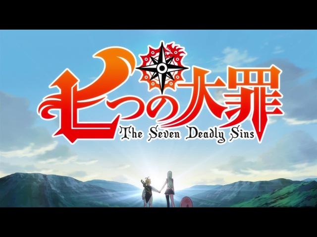 Nanatsu no Taizai: The Seven Deadly Sins | Семь смертных грехов 5 серия
