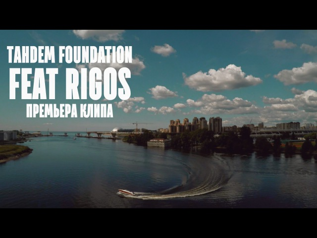 TAHDEM Foundation – Чайки feat. Rigos
