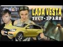 Шоу Идиоты Lada Vesta тест-драйв