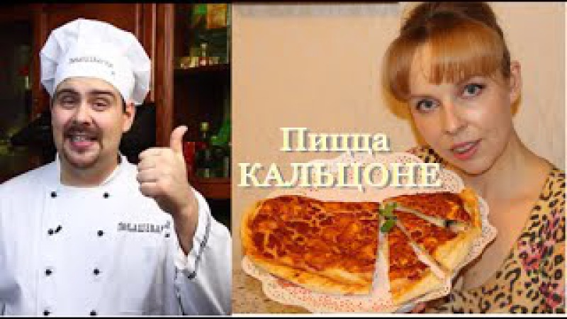 Закрытая пицца КАЛЬЦОНЕ ♥YuLianka1981 Покашеварим♥
