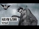 Наум Блик Черный Рэп клипы 2013