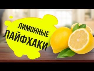 Лимонные лайфхаки Лайфхакер