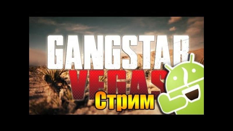 1 Стрим Gangstar Vegas 4 [Android]