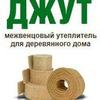 АТех, джут для строительства деревянного дома