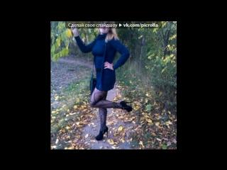 «Я» под музыку Наталя Бучинська - Перше кохання. Picrolla