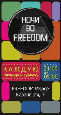FREEDOM Night's // Ночи во Дворце
