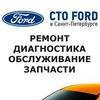 Ремонт Форд - Запчасти Ford