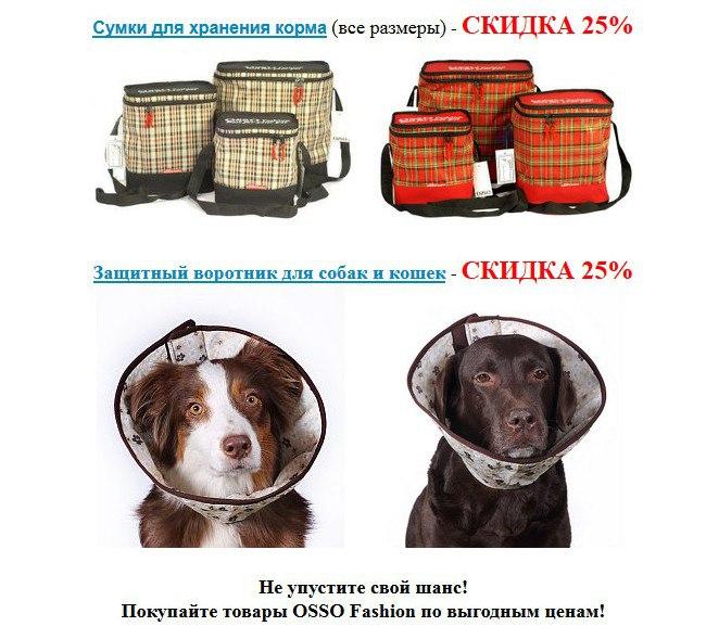 ПетСовет - интернет-зоомагазин, доставка заказов по всей России - Страница 3 BkD-aurfn6w