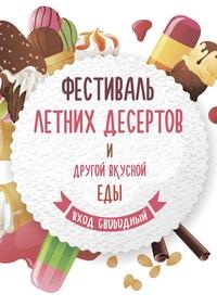 Фестиваль летних десертов