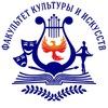 Факультет Культуры и Искусств