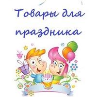 vsegda_prazdnik_ua