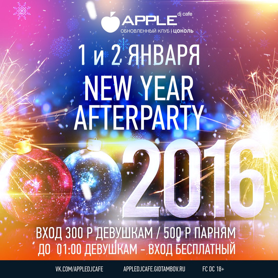 Афиша Тамбов 1-2 ЯНВАРЯ 2016 / NEW YEAR AFTTERPARTY / Apple /